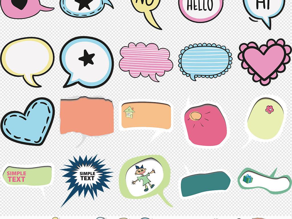 气泡卡通对话框卡通对话框气泡读书小报png素材