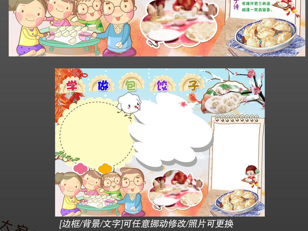 春节寒假生活做家务学做包饺子民俗文化小报手抄报