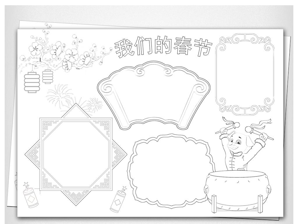 word黑白线描手抄报狗年春节新年e图片