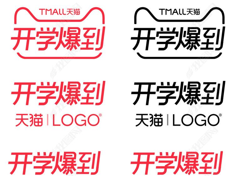 2018淘宝天猫官方开学爆到logo开学季LOGO