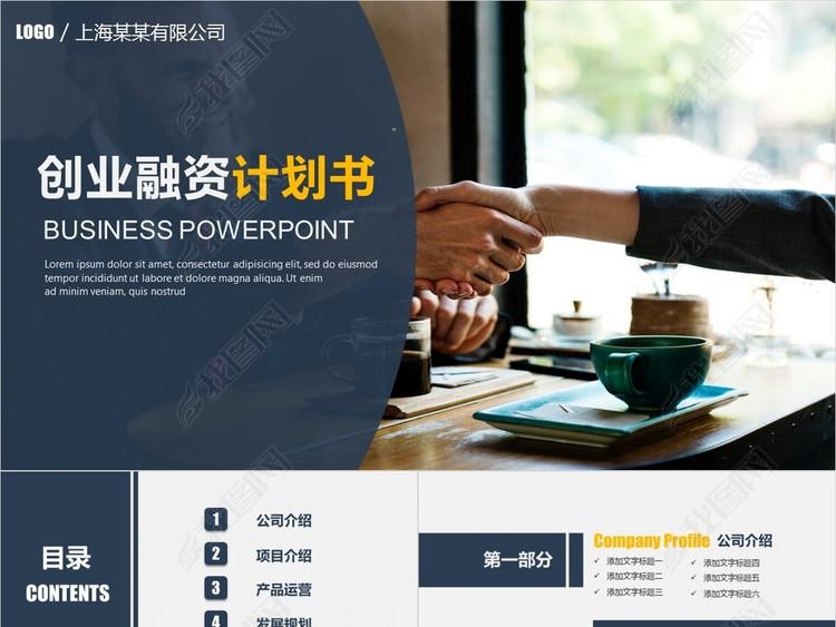 简约橙黑商业商务创业策划书计划书商业计划书PPT模板