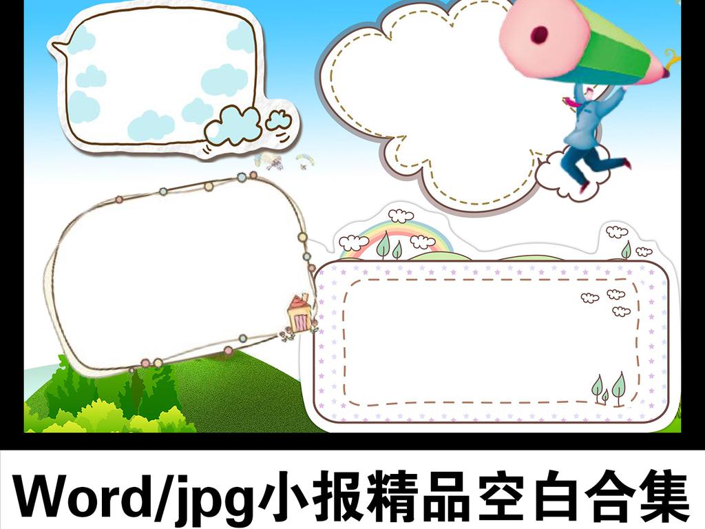word空白小报手抄报电子模板精品合集