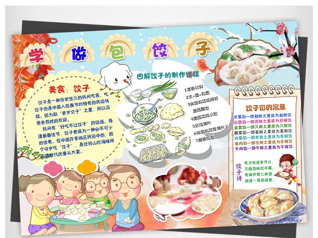word春节新年寒假生活学做包饺子文化家务劳动手抄报小报