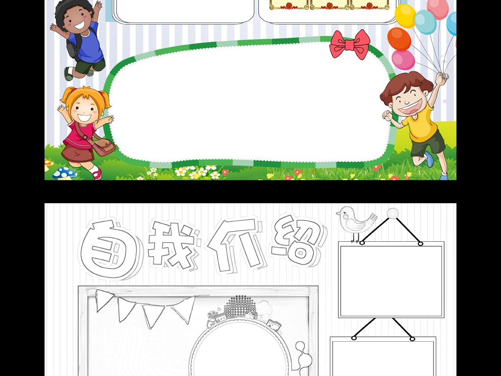 自我介绍小学生竞选班干部委员小报读书学习手抄报图片