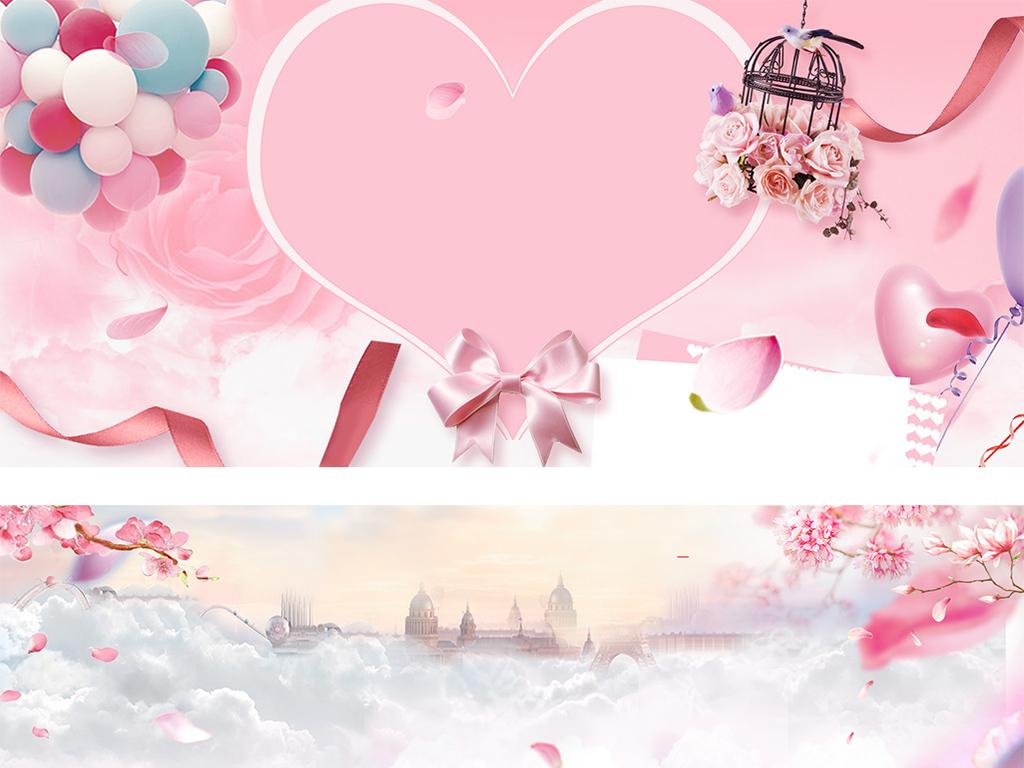淘宝天猫214浪漫情人节手绘粉色海报背景