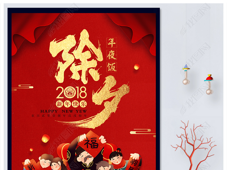 2018年红色除夕年夜饭新年海报
