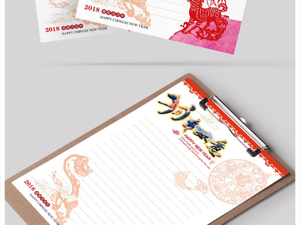 小报手抄报素材背景邀请函模板信封企业简洁新年春节狗年信纸中国中国