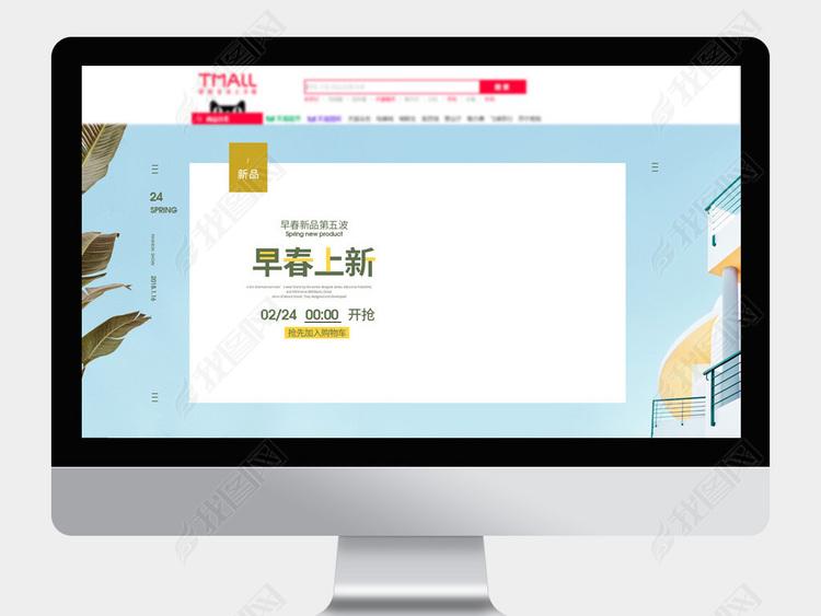 2018淘宝新品男装女装春季海报促销模板
