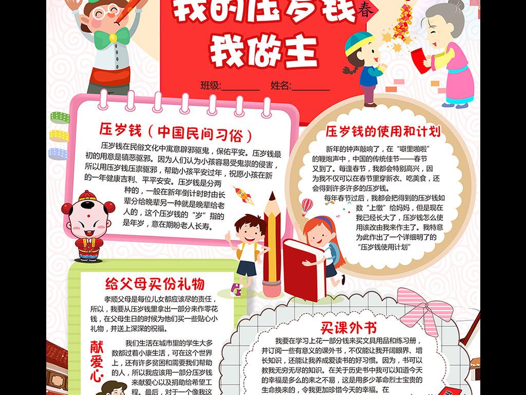 压岁钱小报春节习俗民俗手抄报新年电子小报图片素材