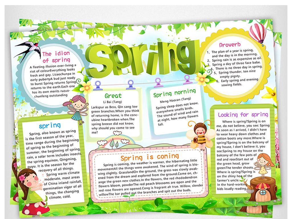 英语春天小报旅游旅行手抄报春游电子小报图片素材