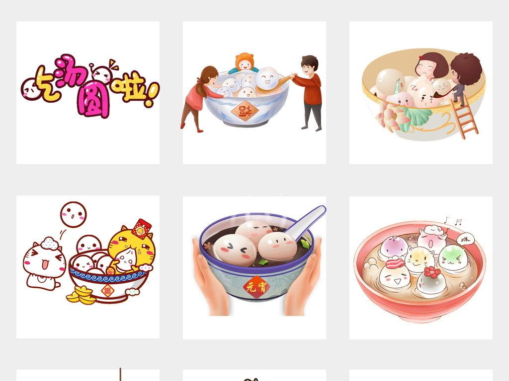 正月十五元宵节卡通汤圆闹元宵背景PNG素材图片 模板下载 20.99MB