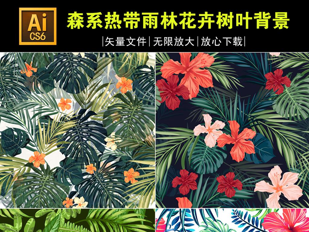 森系热带雨林花卉树叶背景矢量设计素材