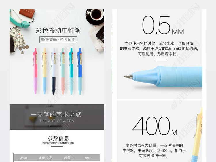 极简大气中性铅笔自动笔详情页PSD源文件