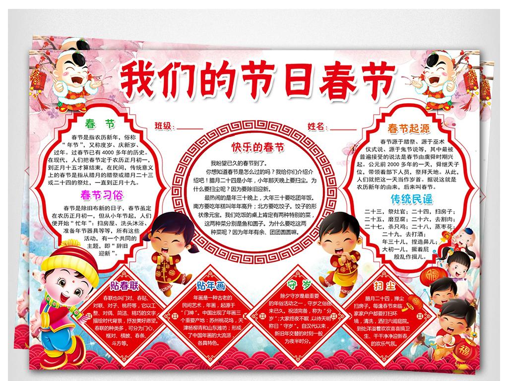 春节小报狗年习俗手抄报新年快乐电子小报