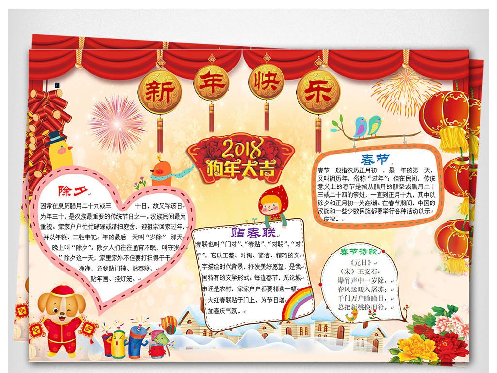 2018年狗年春节新年电子小报手抄报模板