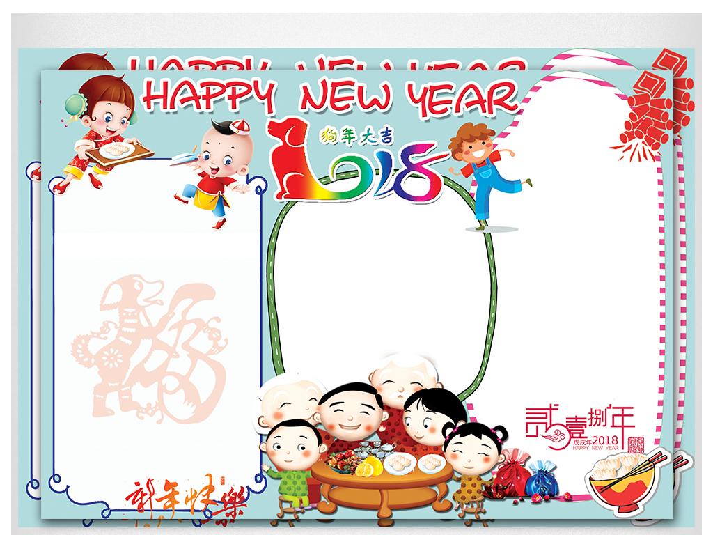 狗年中国风剪纸新年春节习俗英文小报手抄报