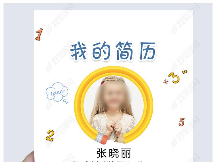 word/ppt/psd小升初简历幼儿园升小学模板