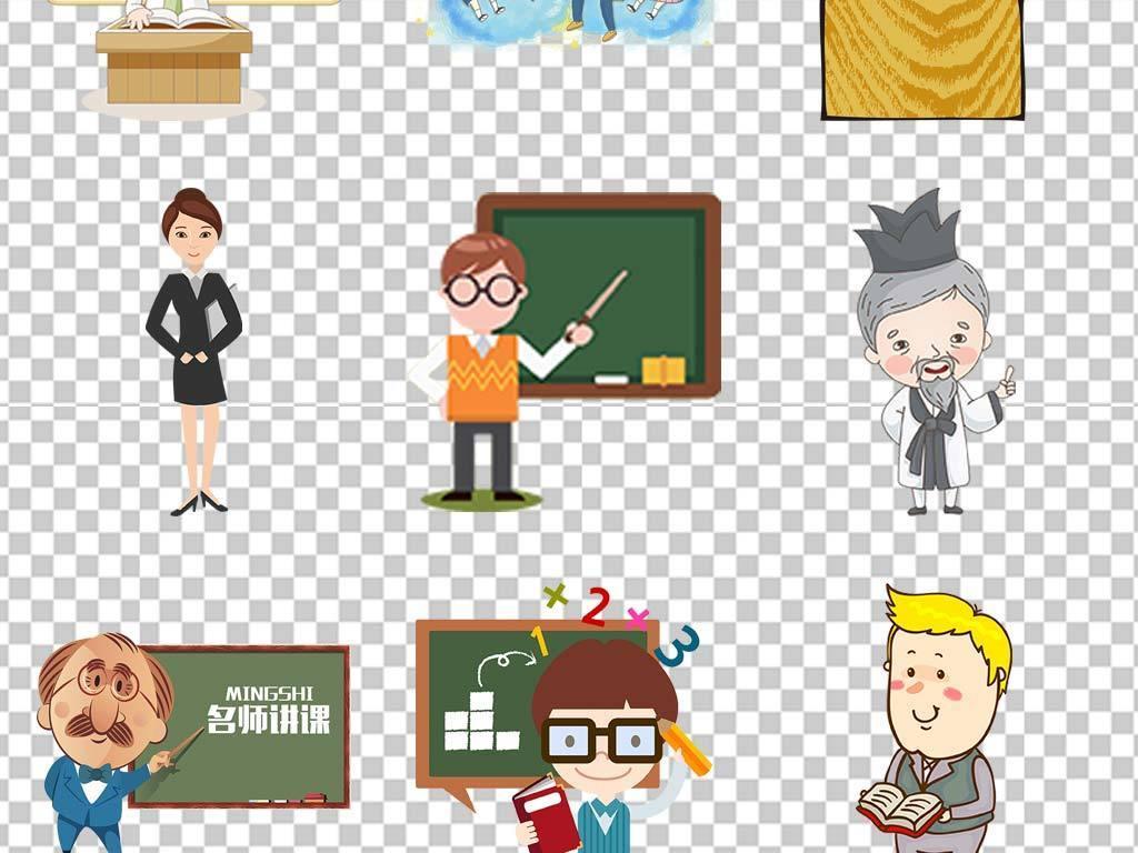 教师节卡通老师教师免扣png透明素材