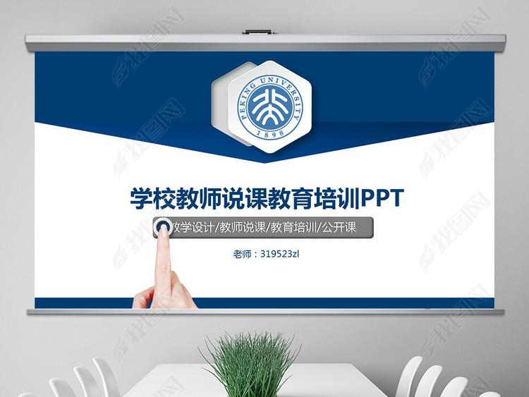 学校教学设计教育培训公开课教师说课PPT