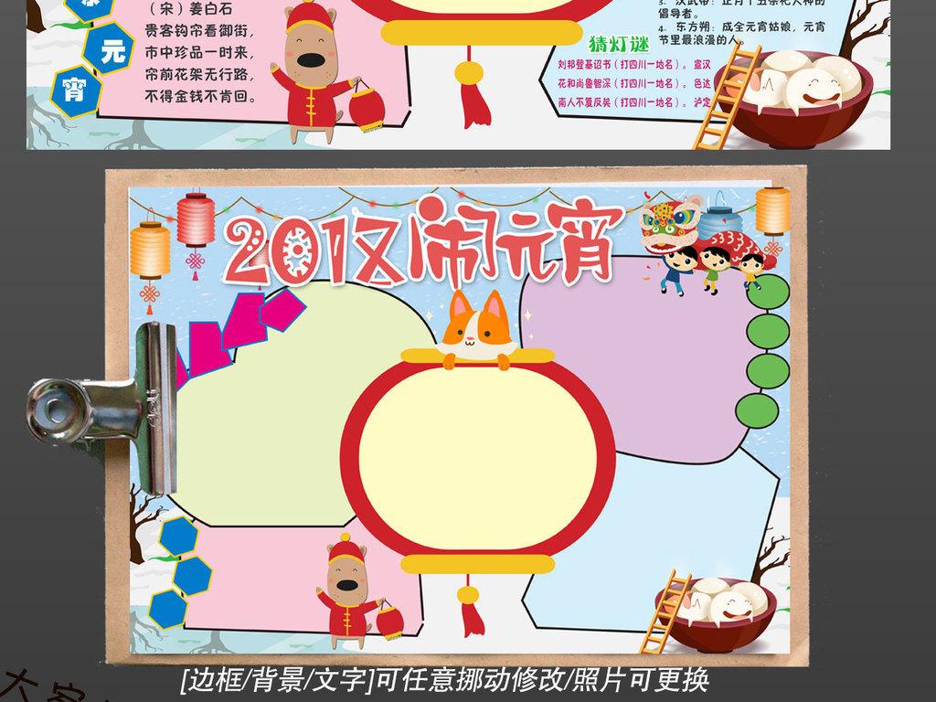 psd卡通简单正月十五元宵节小报手抄报素材图片