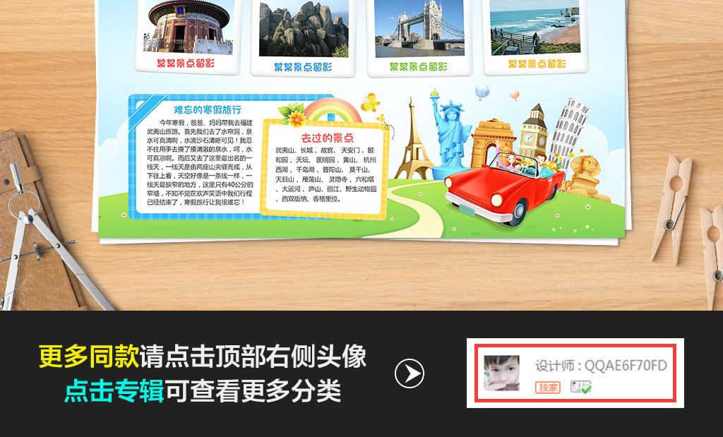 寒假旅行小报春节假期旅游生活冬令营手抄小报素材图片