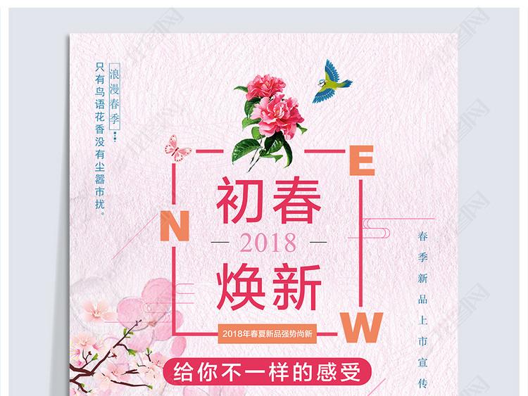 小清新初春焕新春季新品上市促销创意海报