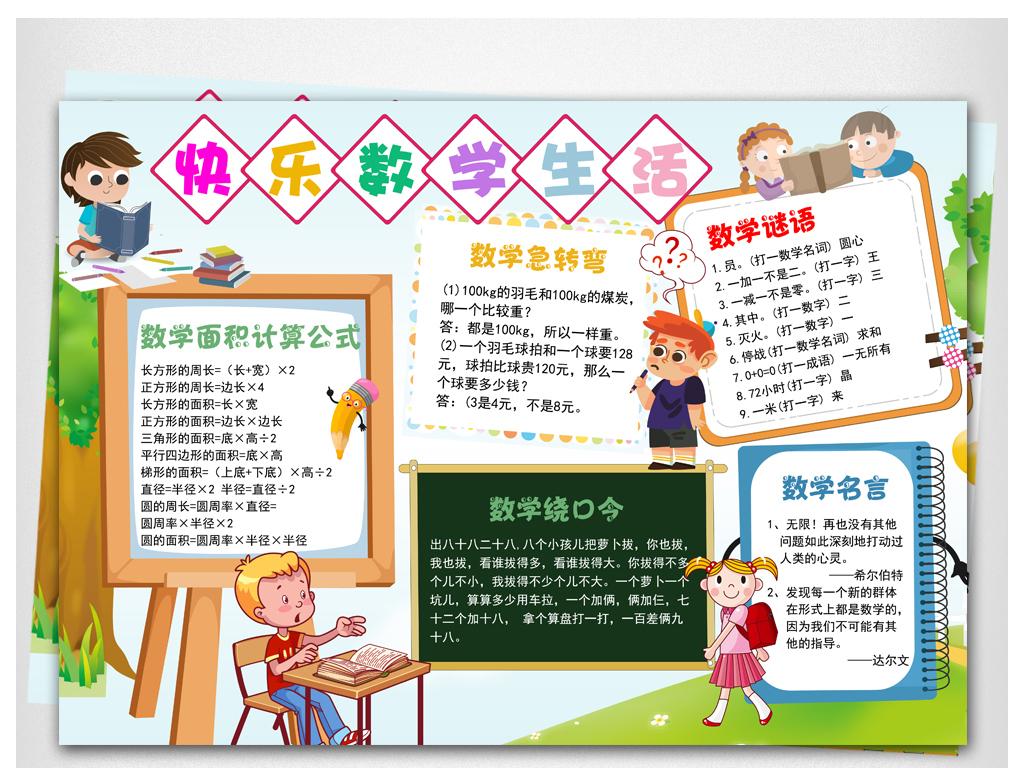 小学生趣味数学乐园手抄报读书学习知识电子小报