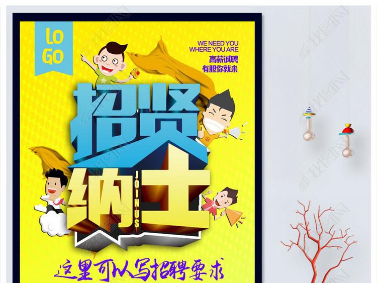 烫金科技招贤纳士招聘黄色卡通招聘海报模板