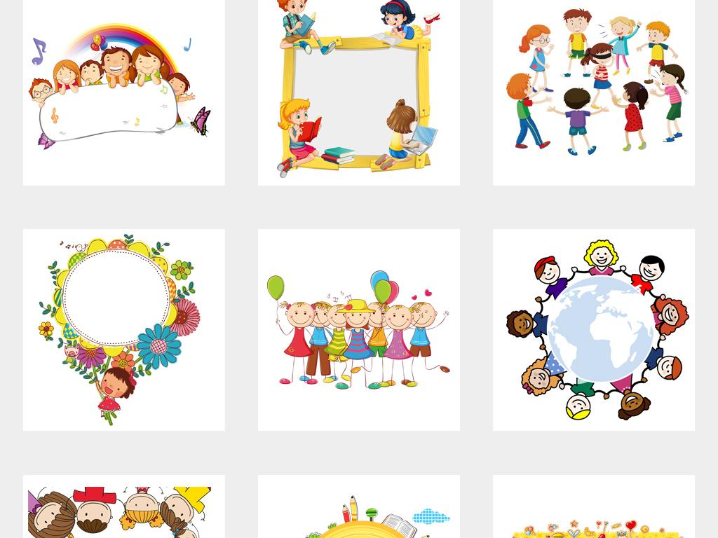 卡通儿童手拉手友爱玩耍边框小报海报png素材