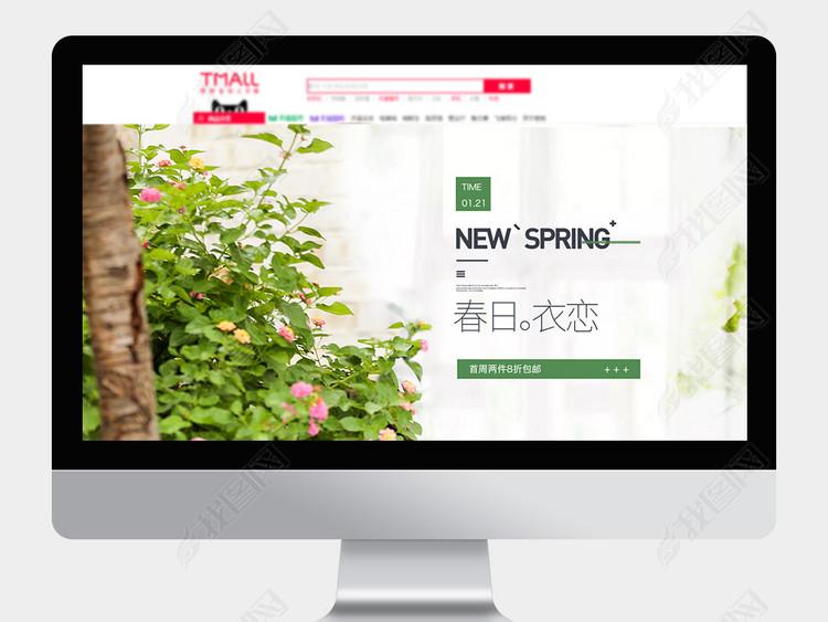 简约清新淘宝天猫女装春上新首页促销海报