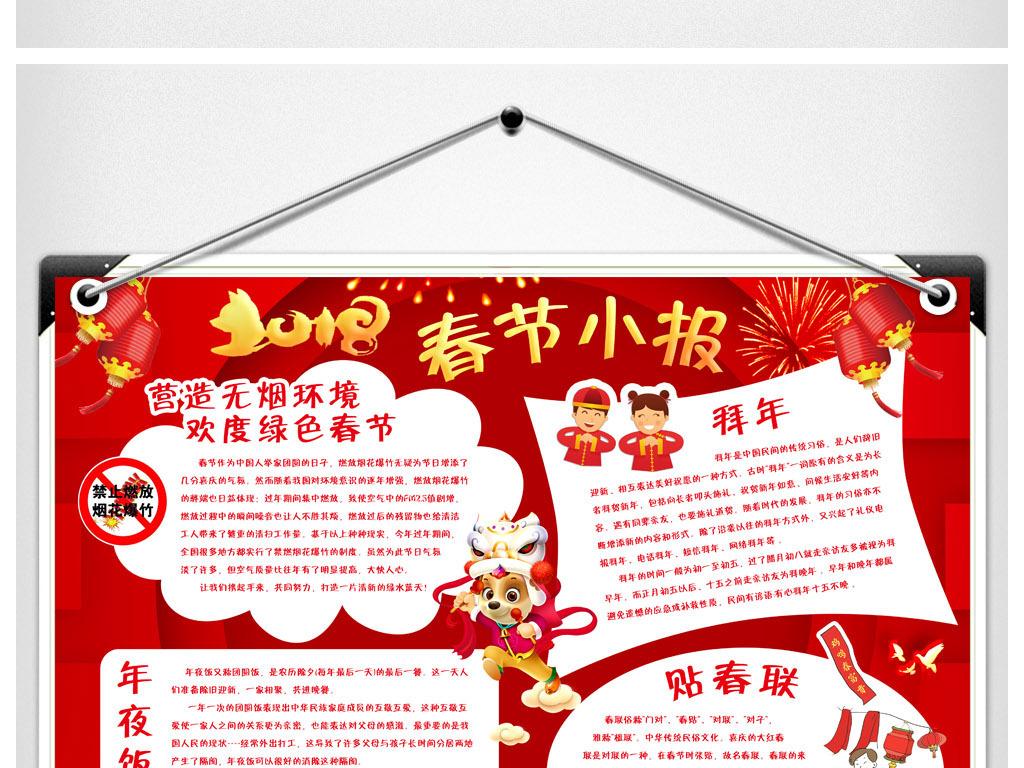 手抄报|小报 节日手抄报 春节|元旦手抄报 > 2018狗年红色春节小报