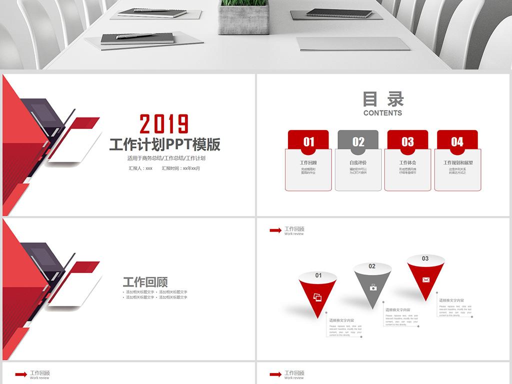 2019市场部销售年终工作总结ppt模板