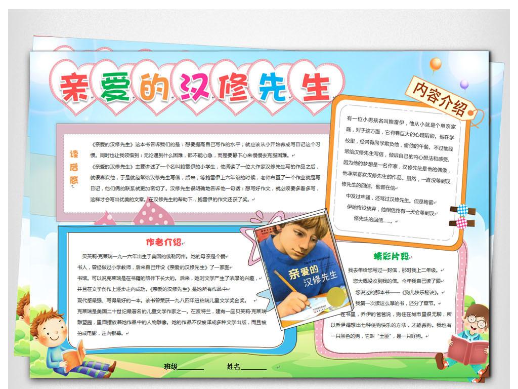 word电子读书小报儿童名著手抄报汉修图片素材 word doc模板下载 62.
