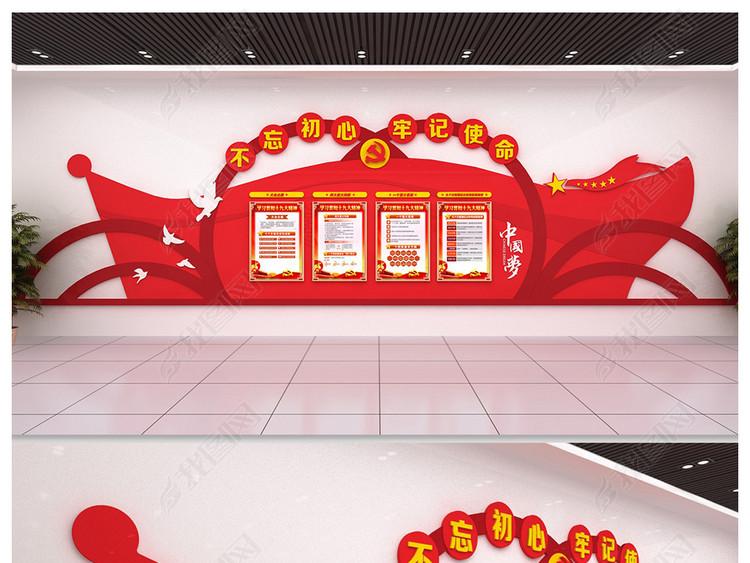 不忘初心牢记使命党建文化墙3D效果图模板