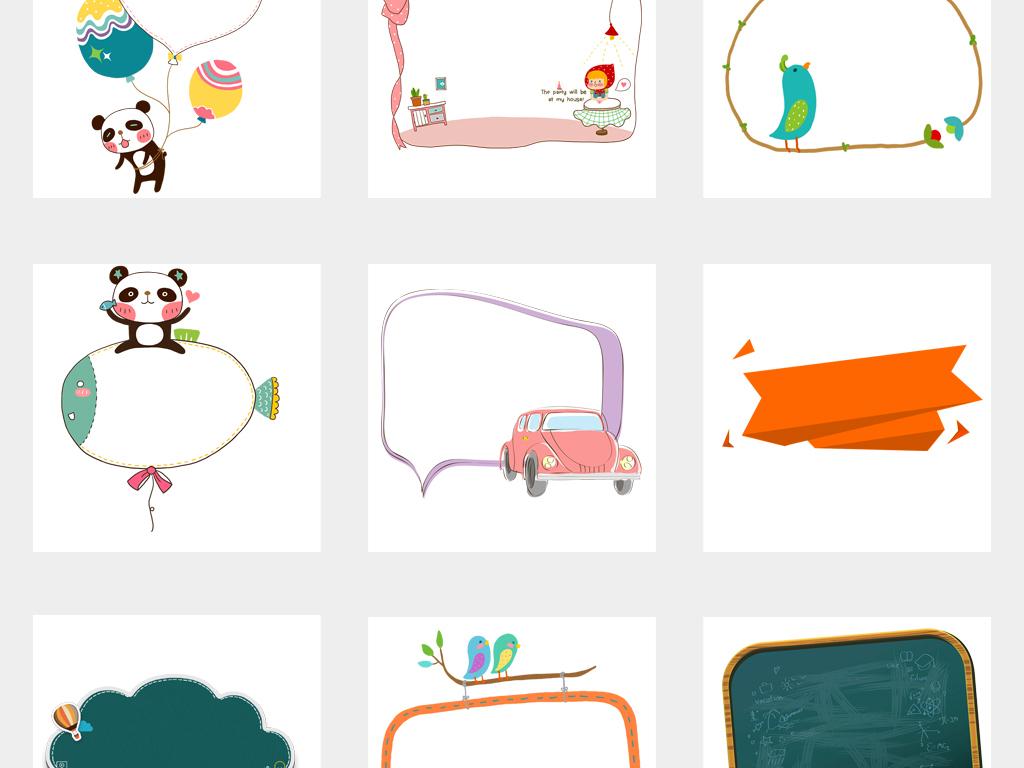卡通可爱手绘文本对话框小报边框png设计素材