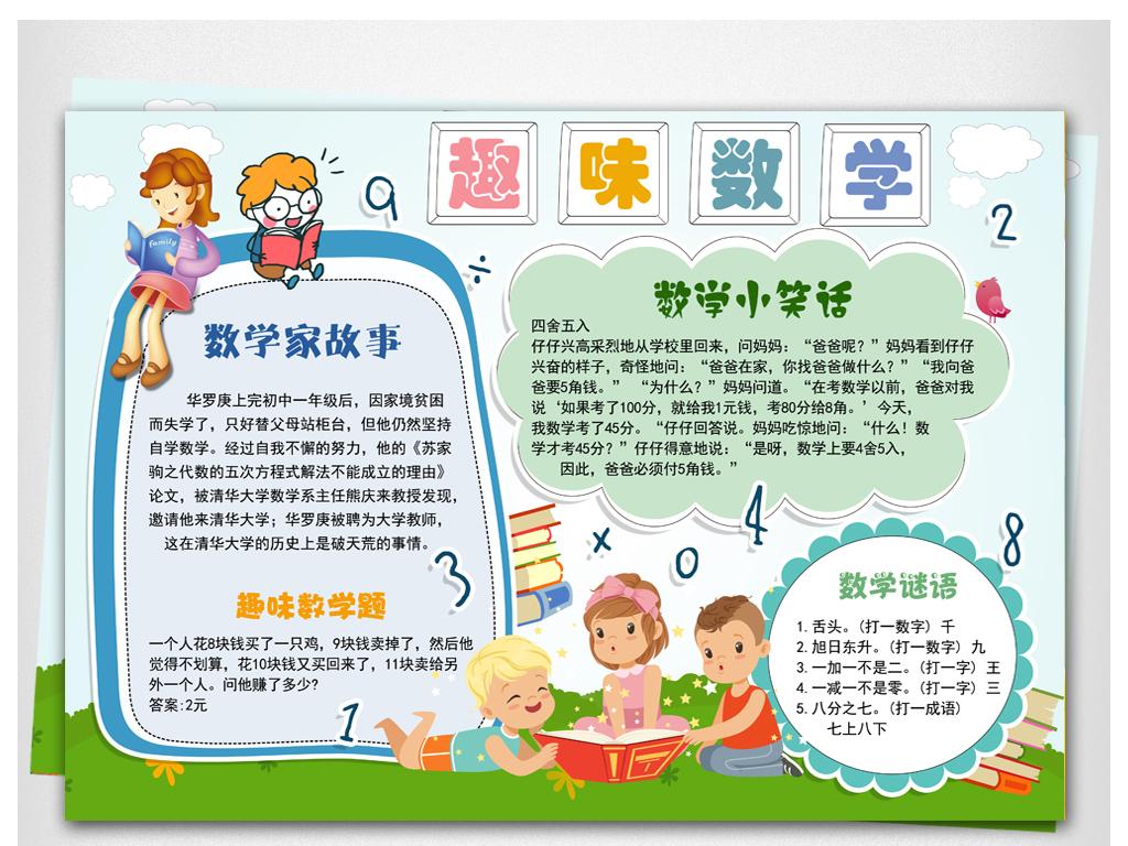 小学生趣味数学故事手抄报读书学习小报