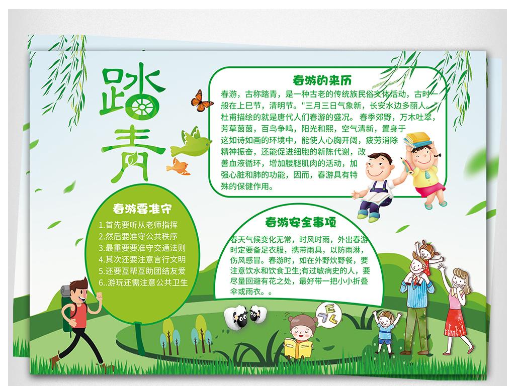 2018年绿色春游踏春小报电子小报手抄报