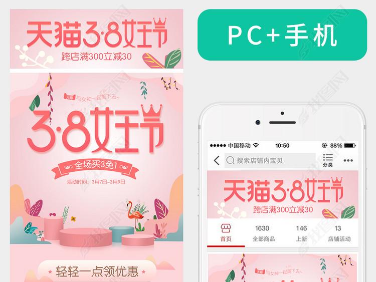 淘宝天猫38女王节化妆品首页+手机端模板