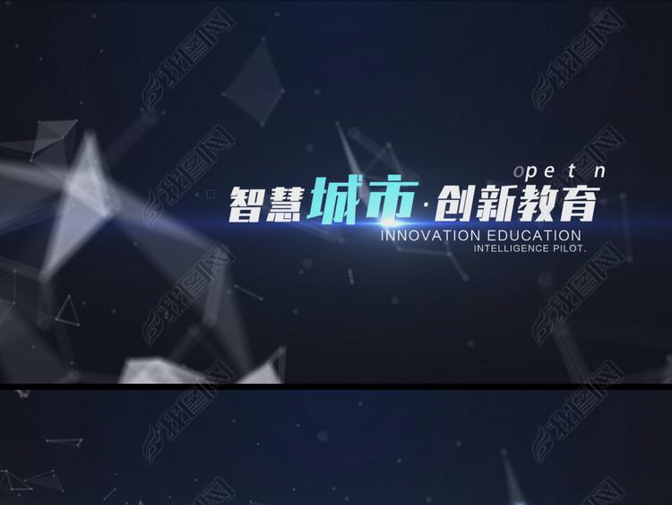 蓝色科技感字幕标题文字