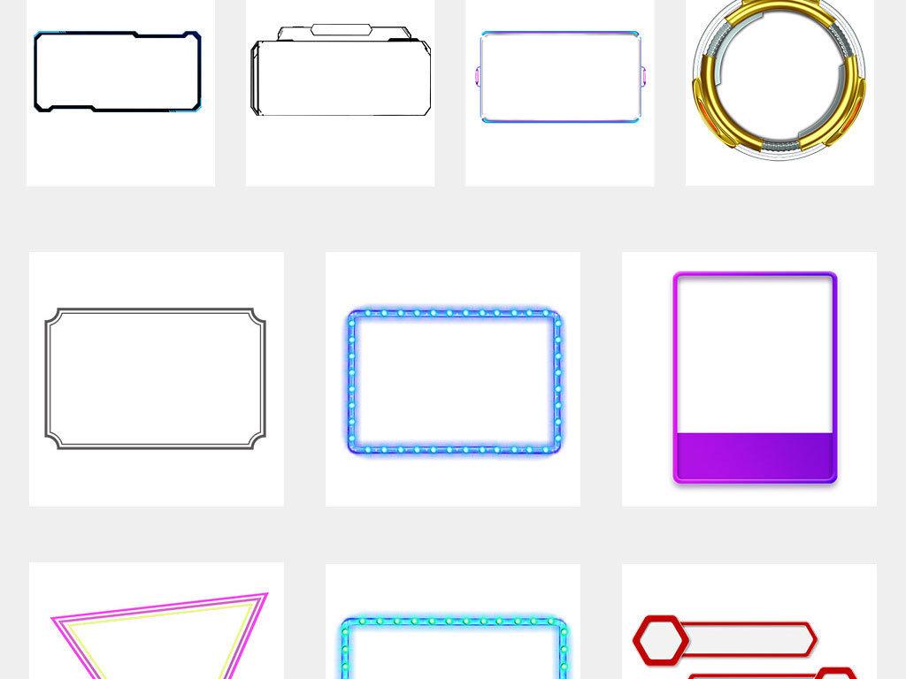蓝色边框科技感线条