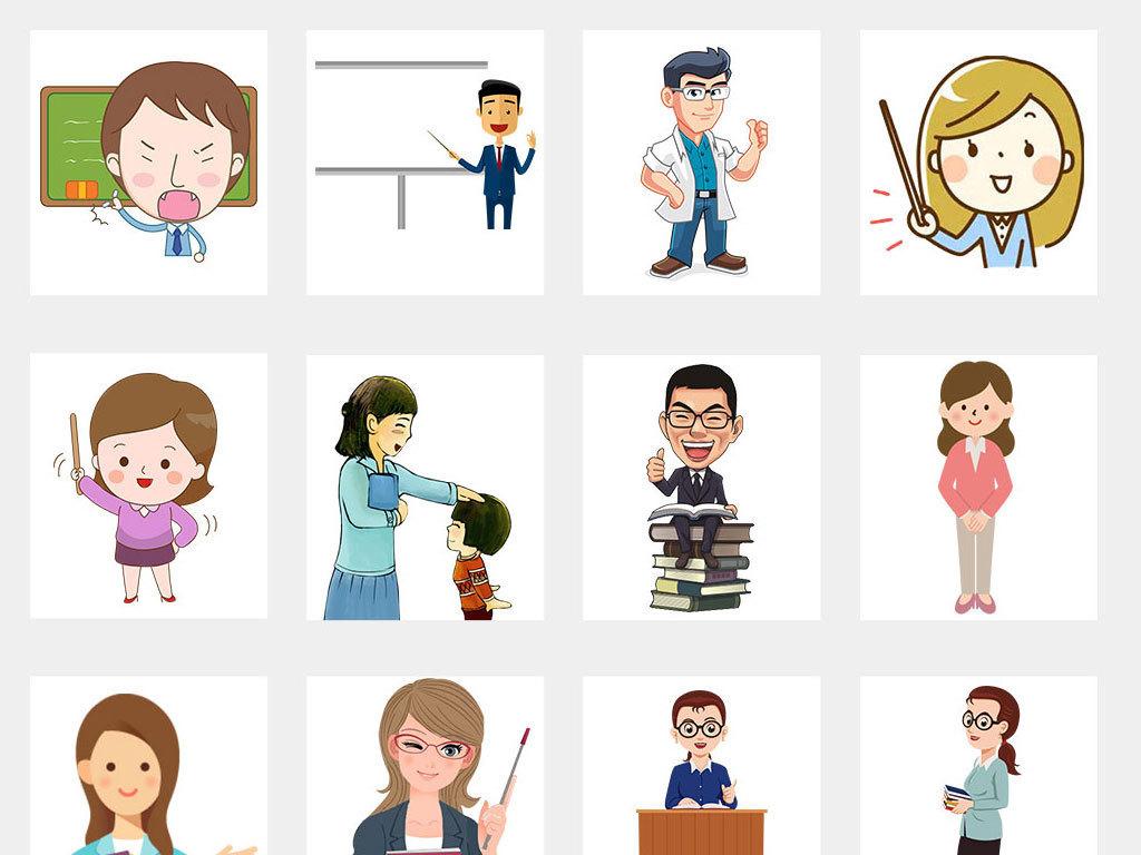 卡通老师男老师女老师讲课png素材图片