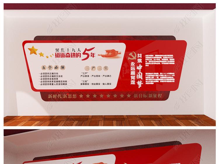砥砺奋进的五年共筑中国梦文化墙