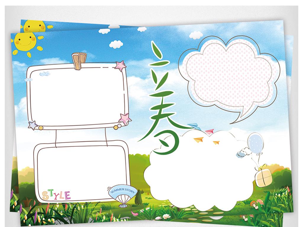 绿色卡通可爱植树节小报312植树节手抄报