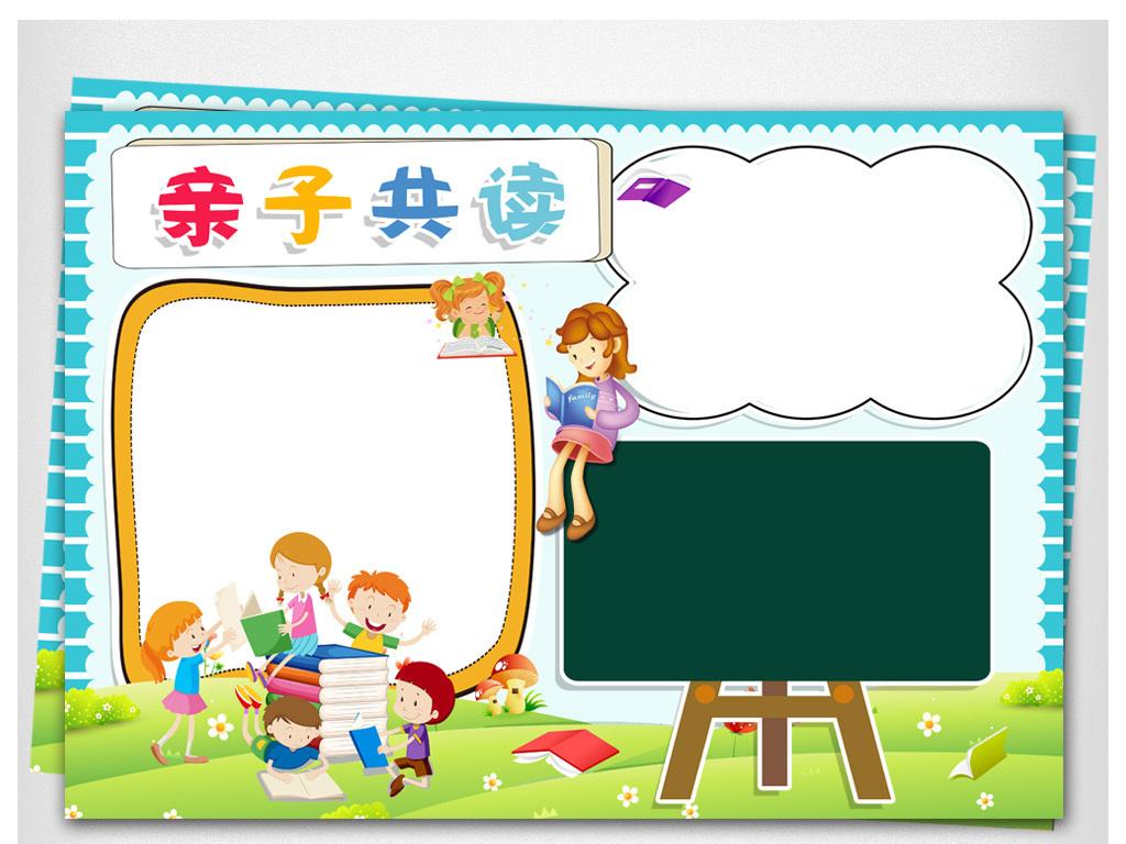 卡通小学生亲子共读学习电子小报读书手抄报图片素材