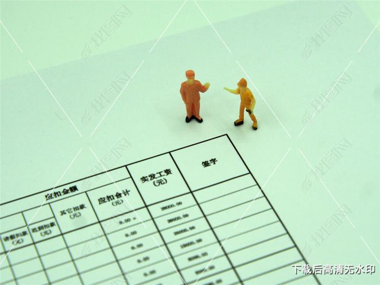 工资表与工人模型小人微缩景观