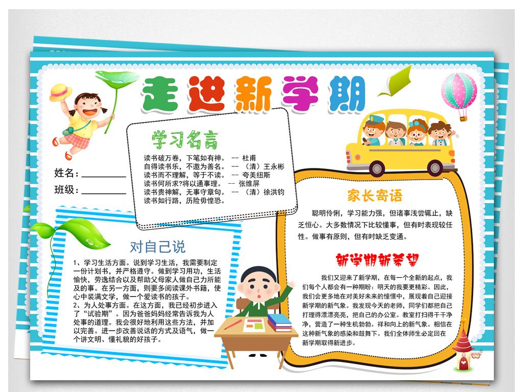 小学生读书学习开学季小报走进新学期手抄报