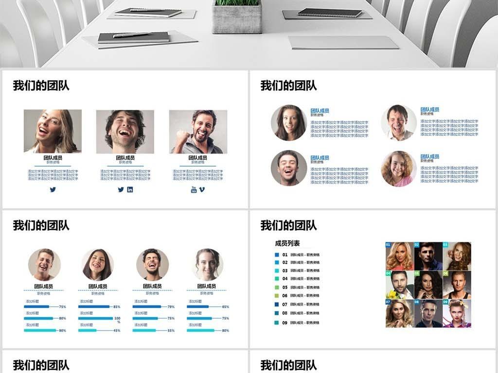 企业介绍团队合作产品宣传ppt模板图片
