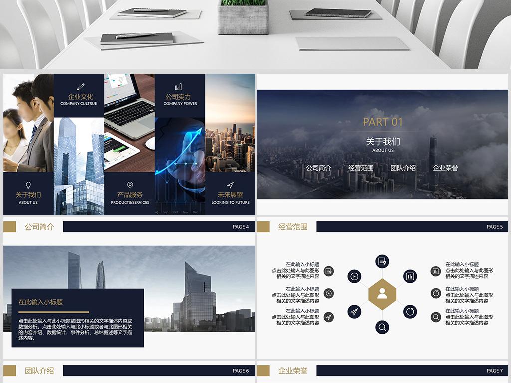 简约商务风格商业项目公司介绍ppt模板图片