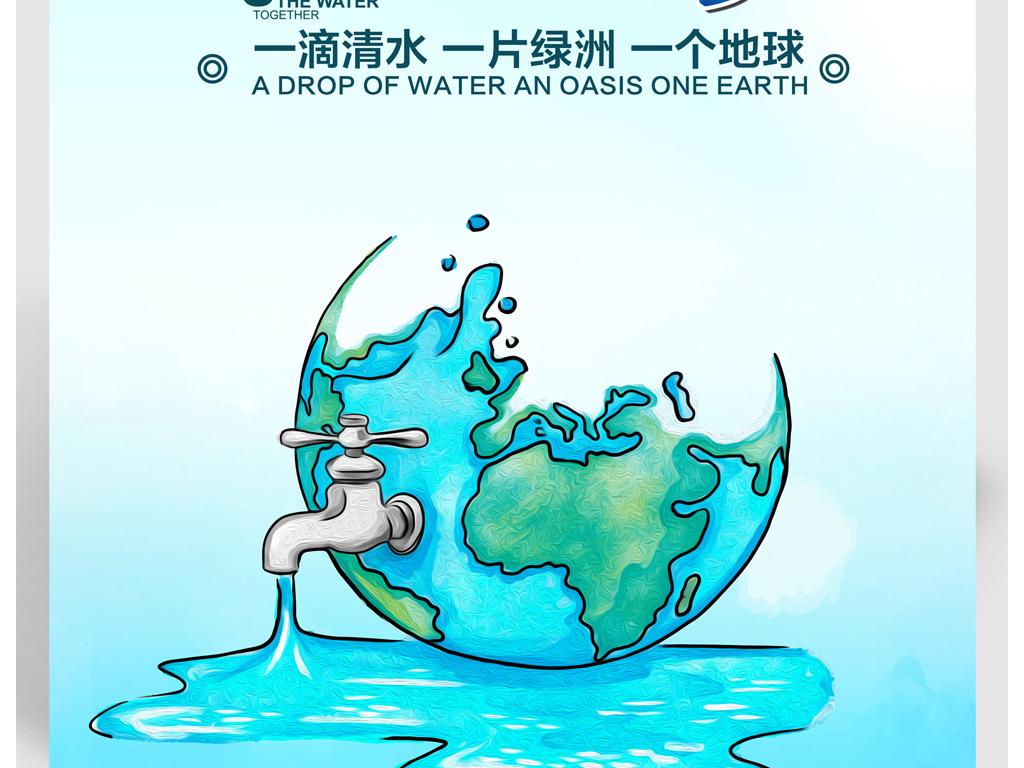 节约用水环保公益海报