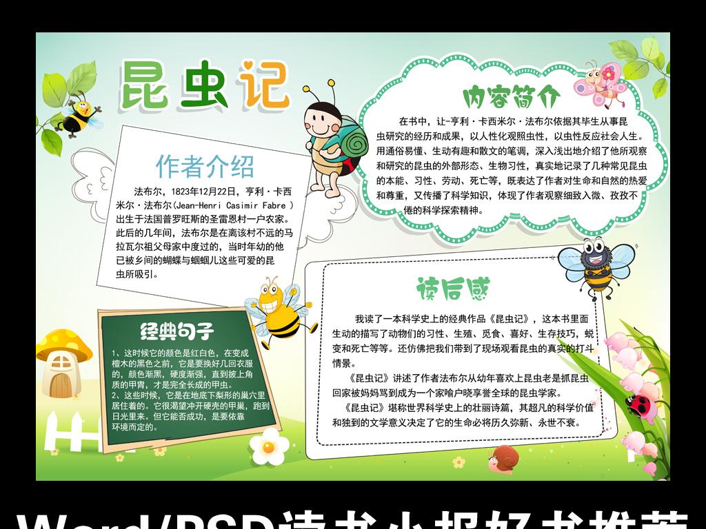 小学生读书学习小报儿童名著好书推荐手抄报昆虫记